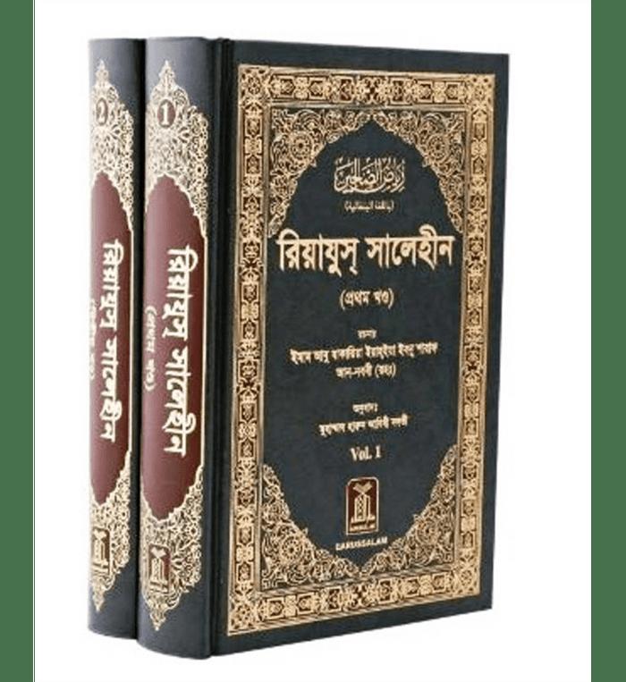 Bengali: Riyadh-Us-Saliheen (2 Vol. Set)