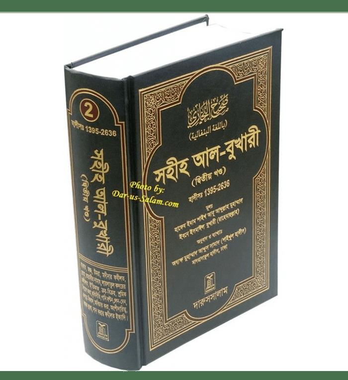 Bengali: Sahih Al-Bukhari-Vol.2