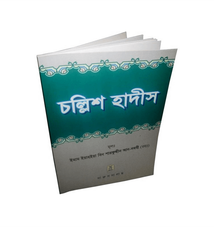 Bengali: Forty Hadith by Darussalam