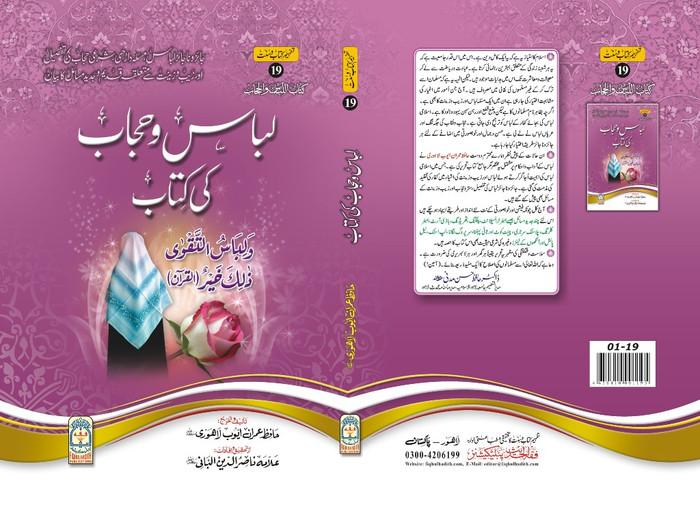 Libas-o-Hijab ki kitab لباس اور حجاب کی کتاب