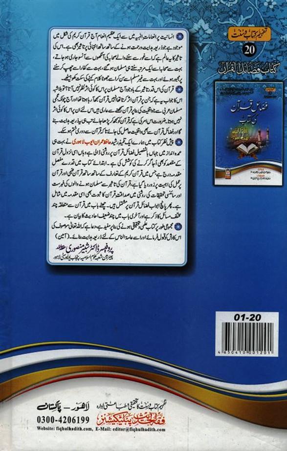 Fazail-e-Quran Ki Kitab : Urdu فضائل قران كي كتاب