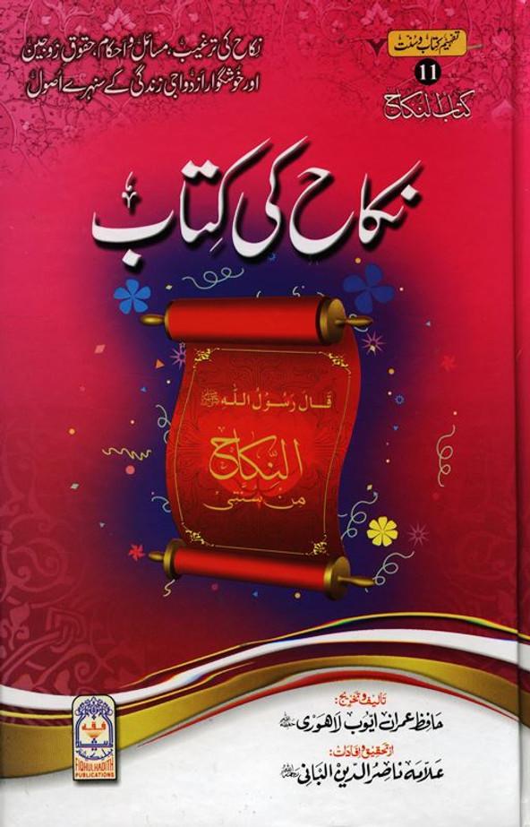 The Book Of Marriage (Urdu)نکاح کی کتاب