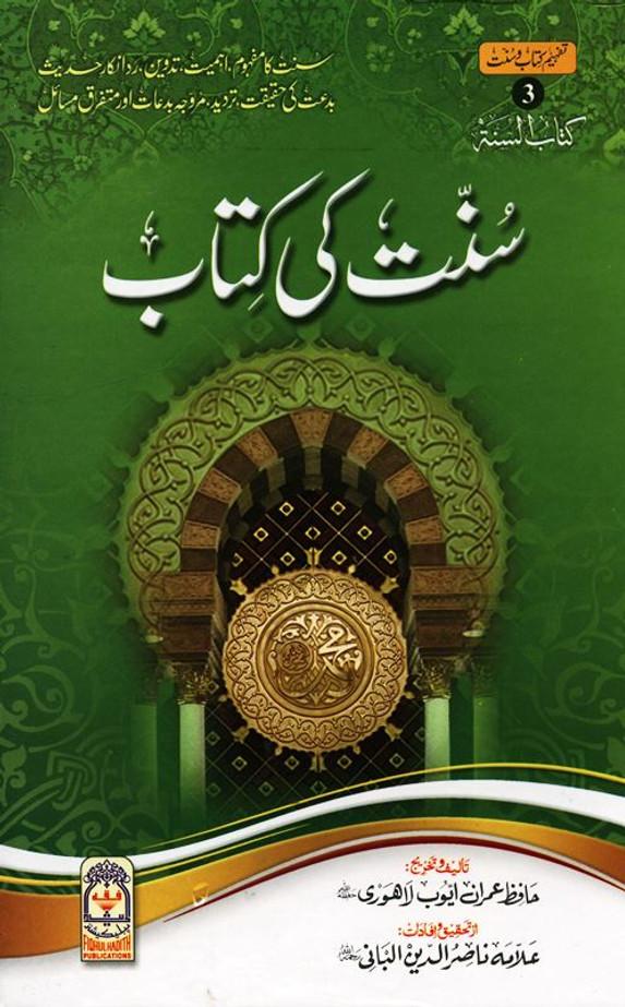 The Book Of Sunnah (Urdu)سنت کی کتاب