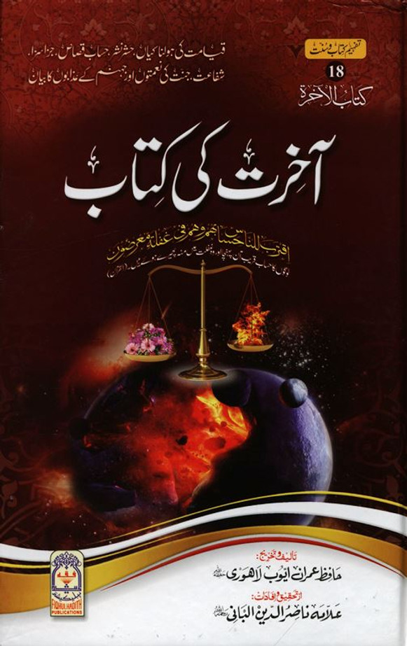The book of end of times Urdu:اخرت كى كتاب