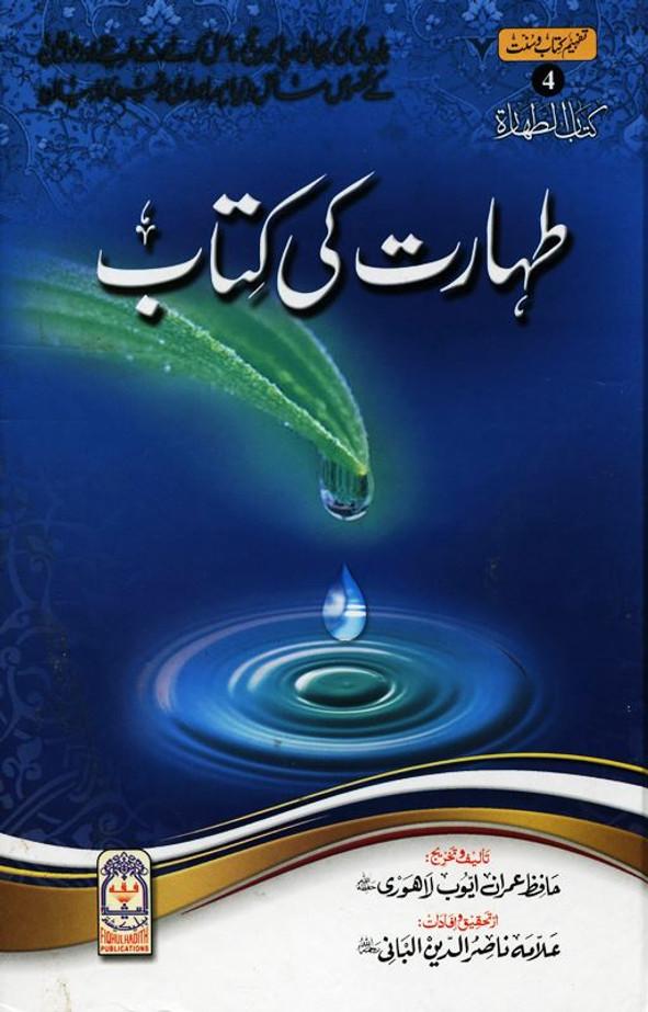 The Book Of Taharah Urdu:طہا رت کی کتاب
