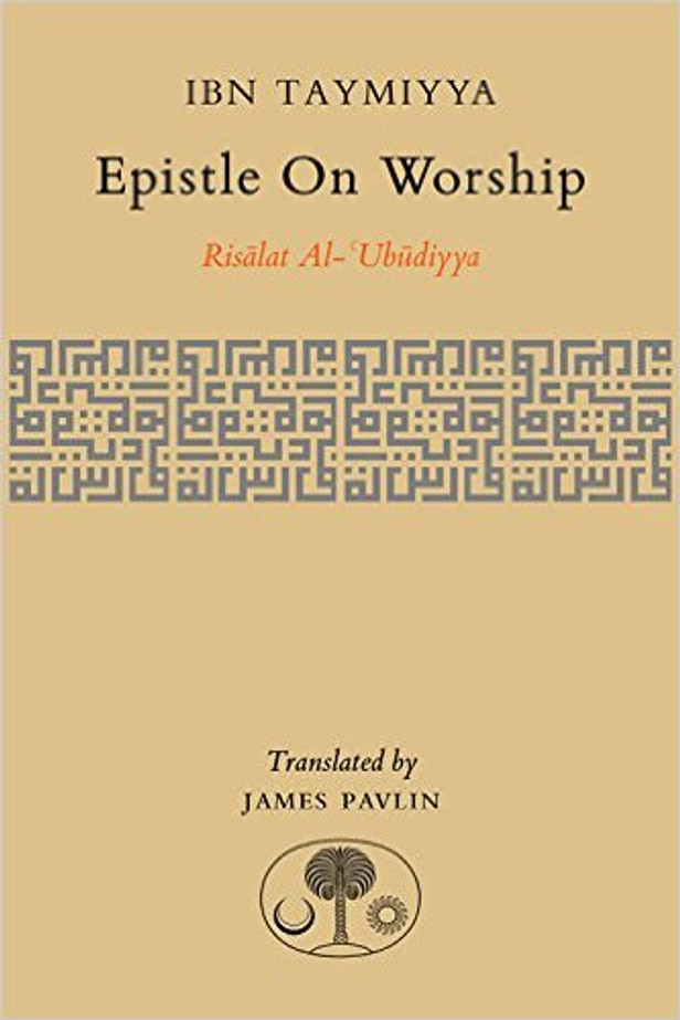 Epistle on Worship (Risālat al-ʿubūdiyya)