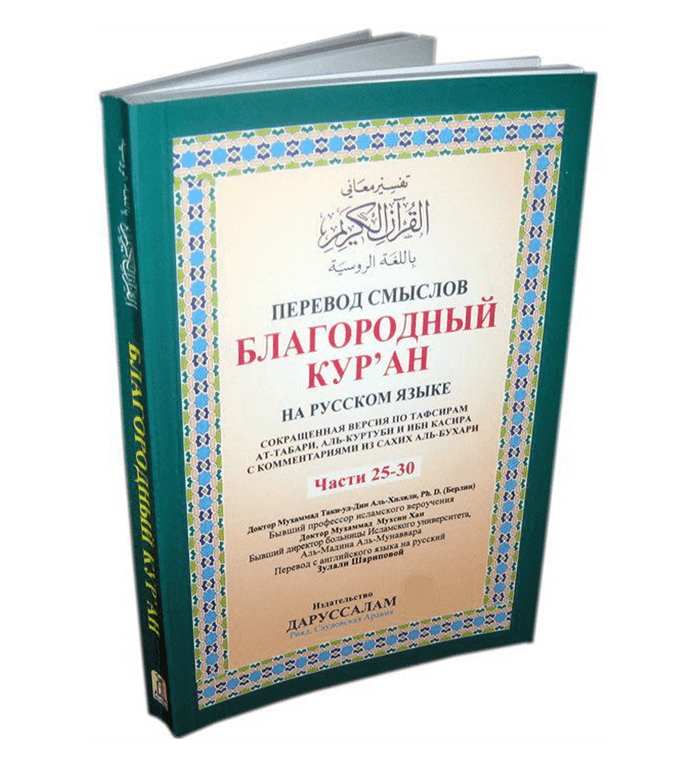Russian: The Noble Quran (Parts 25-30)