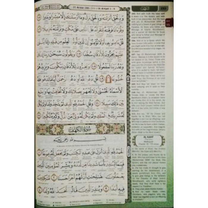 Al Quran Al Kareem A4 Large Maqdis Word-by-Word Translation Colour Coded Tajweed Green