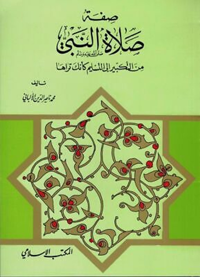 Prophet's Prayer Described Arabic (23518)