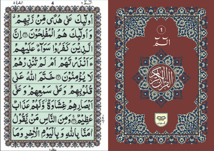 Holy Quran: 30 Juz/Siparah Set - 9 Lines (Paperback with 2-Color) Ref 99
