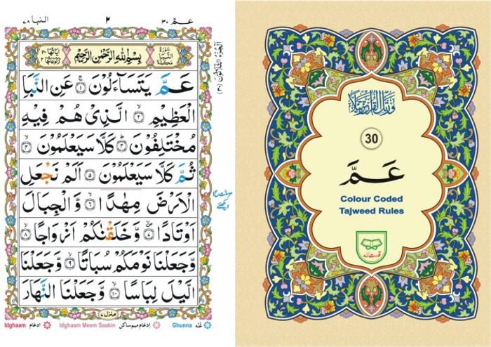 Colour Coded Juz Amma (Part 30) by Qudratullah Publishers