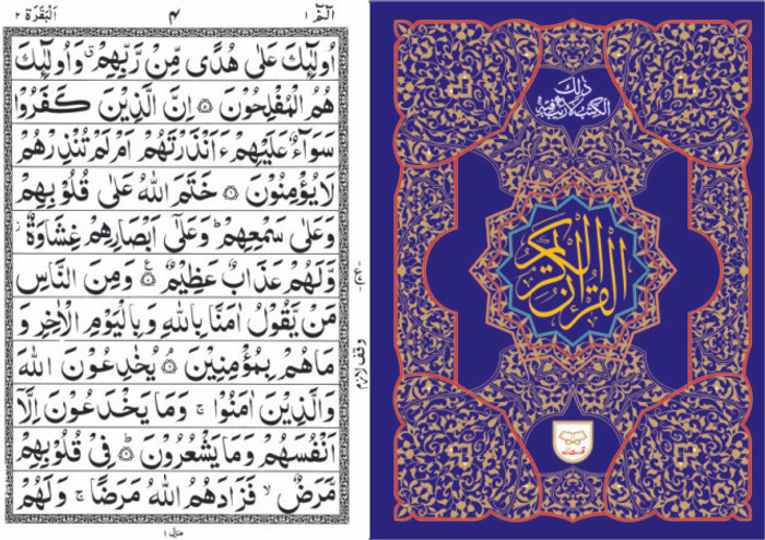 Holy Quran without Translation (93B)