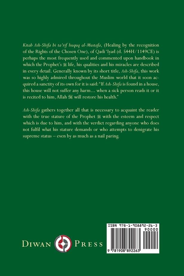 Muhammad Messenger of Allah Ash-Shifa of Qadi'Iyad