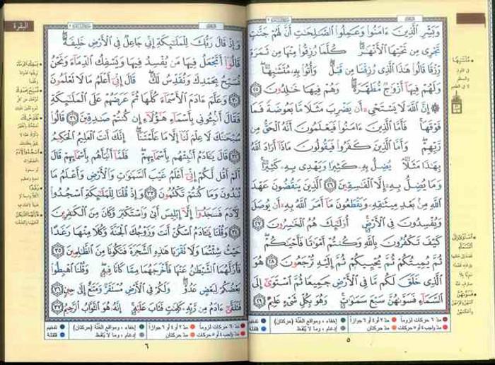 Tajweed Quran - Colour coded Arabic only Medium-2771