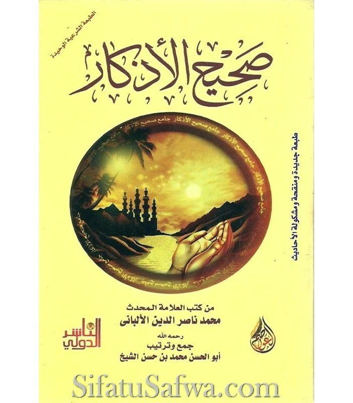 Sahih al-Adhkar min kutub al-'Allama al-Albani