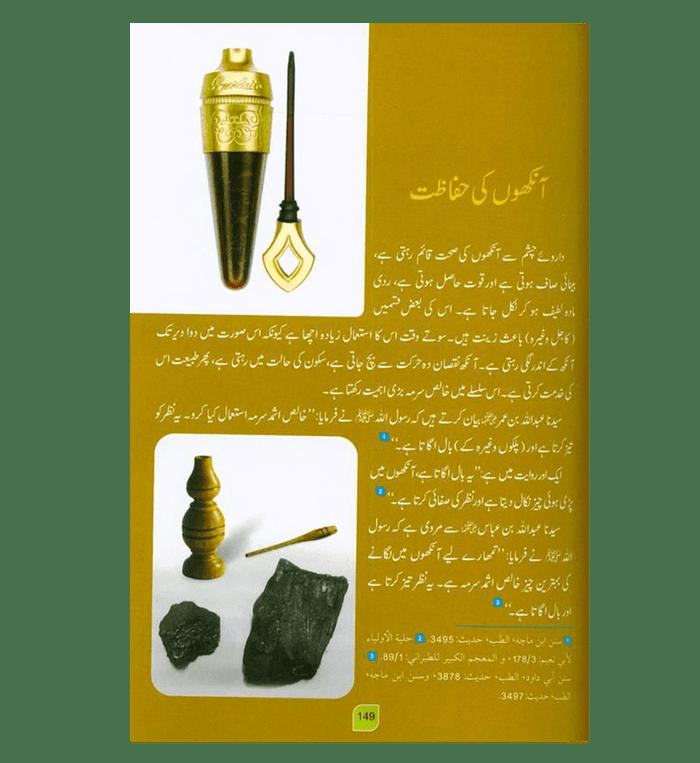 Medicine Of The prophet In (Urdu Language)طب النبي