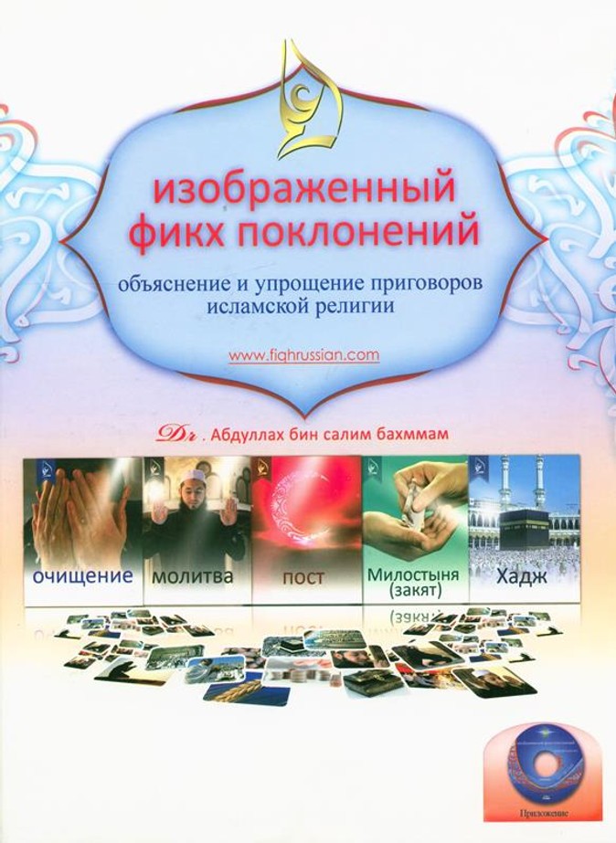 (Russian)Illustrated jurisprudence of acts of worship with CD Иллюстрированная судебная практика поклонения с