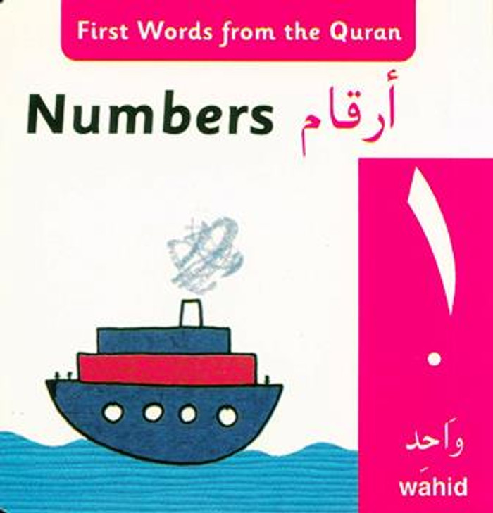 Numbers: First Words from the Quran