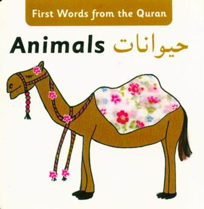 Animals: First Words from the Quran