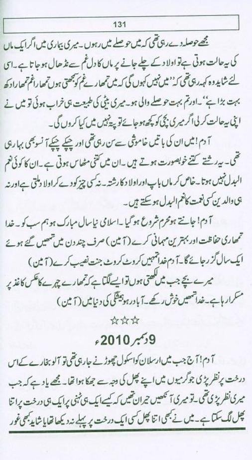 تتیرے جانے کے بعد After You Were Gone (Urdu)