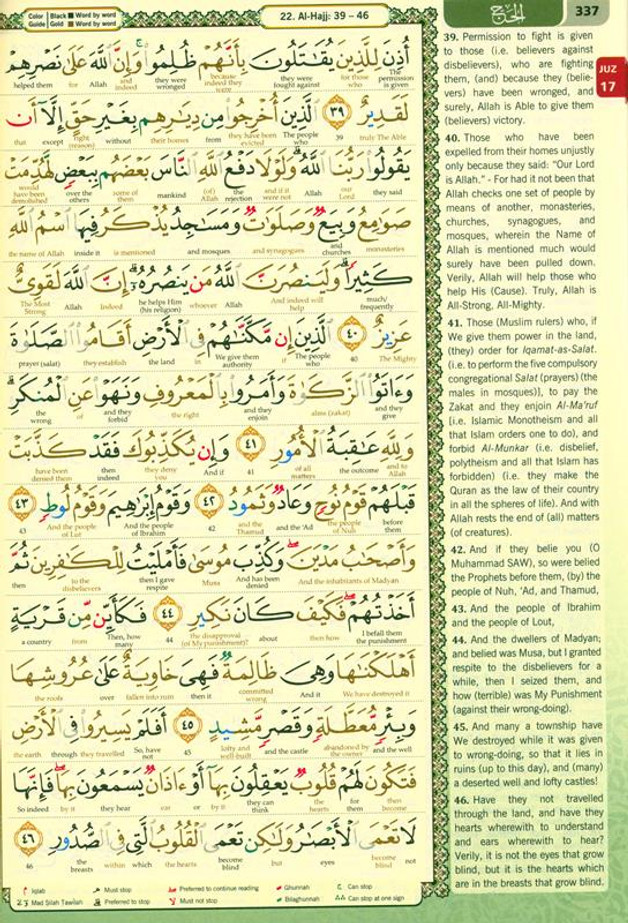 Maqdis A4 Large Al Quran Al Kareem  Word-by-Word Translation Colour Coded Tajweed Purple (Pre-Order)