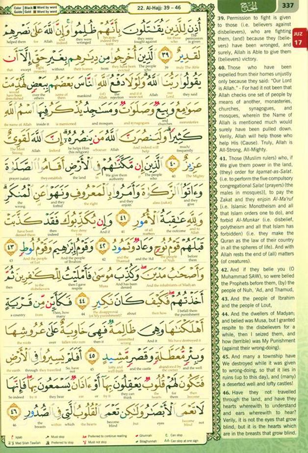 Maqdis A4 Large Al Quran Al Kareem  Word-by-Word Translation Colour Coded Tajweed Purple