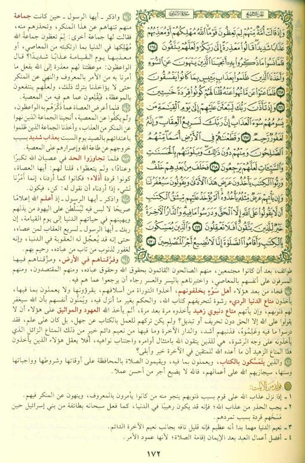 Mukhtasar fi Tafsir in Arabic languageتفسير في مختصر