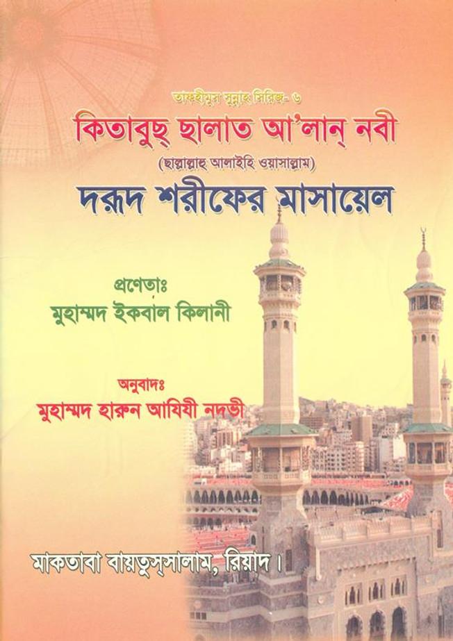 The Book On Salaat Aln-Nabiyye সালাত আল্-নাবীয় গ্রন্থে বই