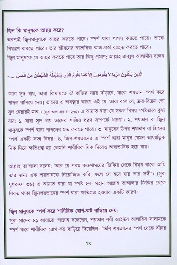 Islamic Healing (Bangali) ইসলামিক হিলিং