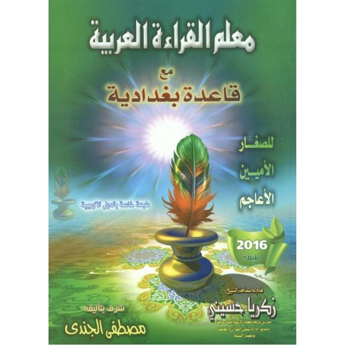 Qaida Baghdadi (23901)