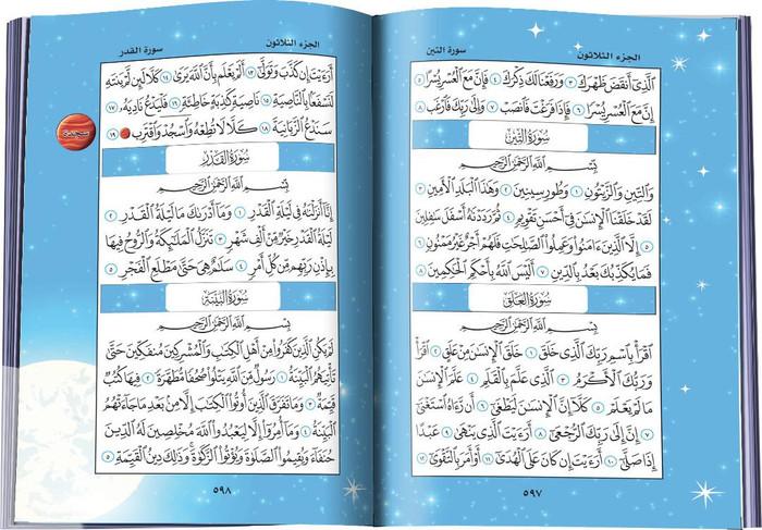 Universe Quran for children Arabic Only: Uthmani Script