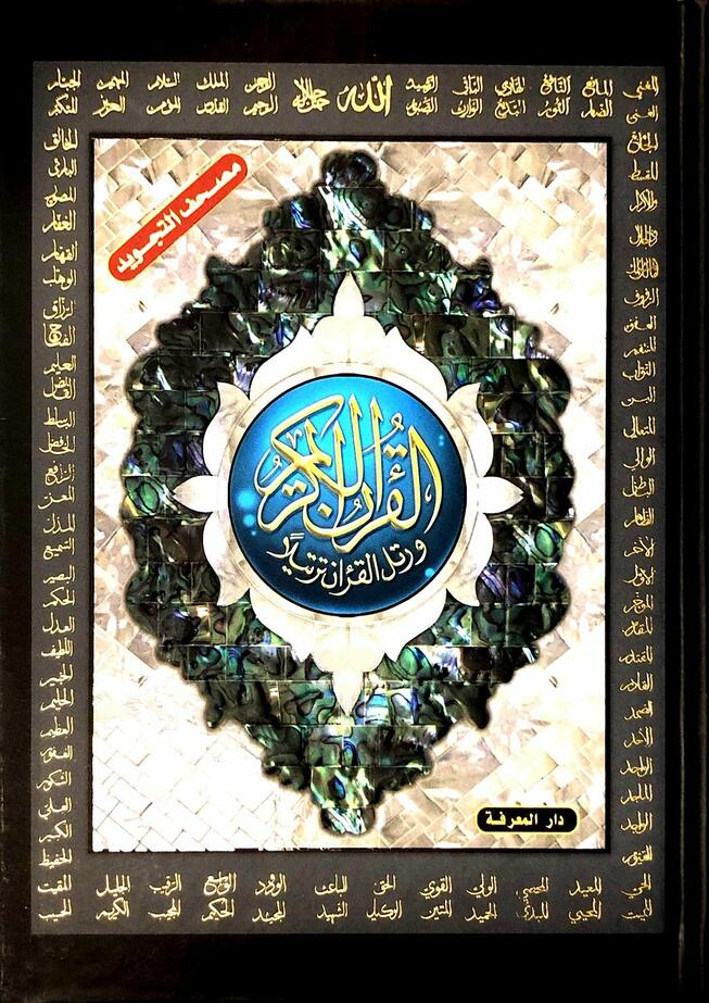 Tajweed Quran (Names of ALLAH) Medium Size 14x20 cm