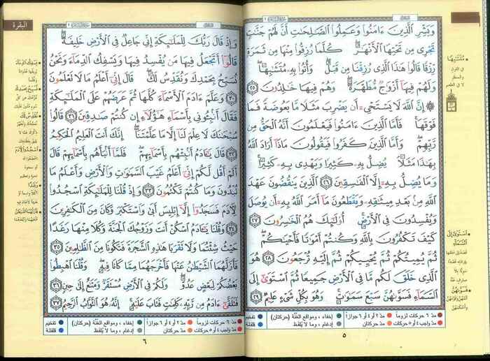 Tajweed Quran (Names of ALLAH) Large Size 17x24 cm