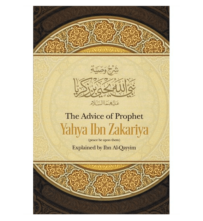 The Advice Of Prophet Yahya Ibn Zakariya
