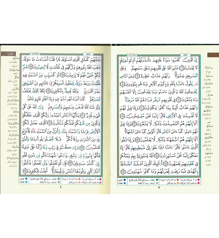 Tajweed Quran - Colour coded Arabic only small (12x17)