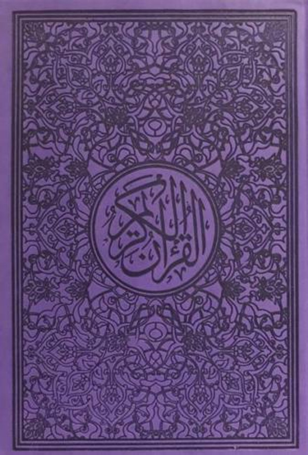 Rainbow Quran In beautiful different leather cover (17x24)