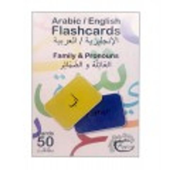 Arabic Words Flashcards Family & Pronouns Bilingual