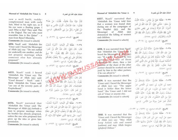 English Translation of Musnad Imam Ahmad Bin Hanbal Vol 5 (Hadith 6031-7624),9786035004282,