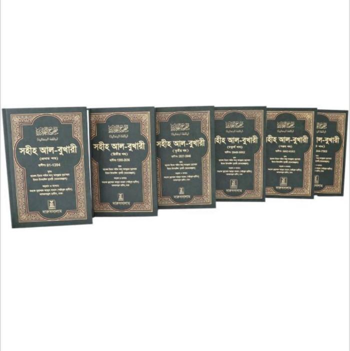 Bengali Sahih Al-Bukhari 6 Volumes Set