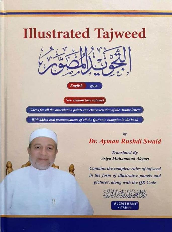 Illustrated Tajweed Arabic/English New Edition  (one volume) التجوید المصور