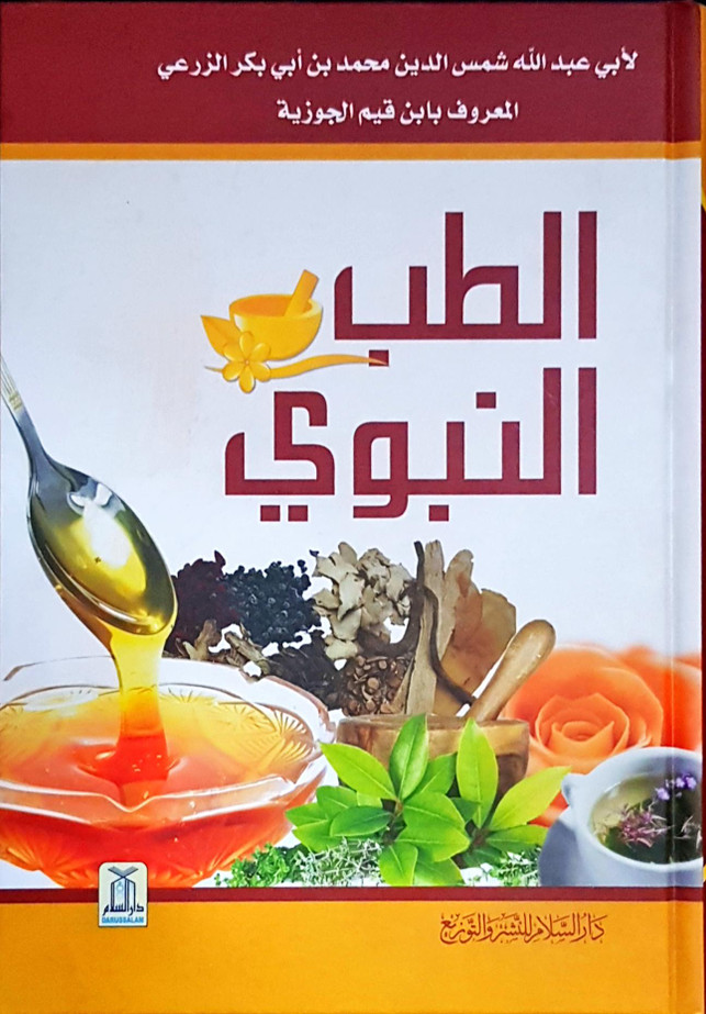 Al-Tib An-Nabwi (24273) الطب النبوي