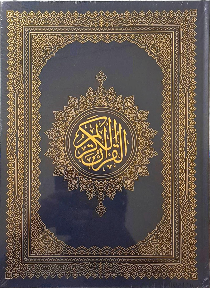 Beirut Quran Extra Large  **NEW EDITION**