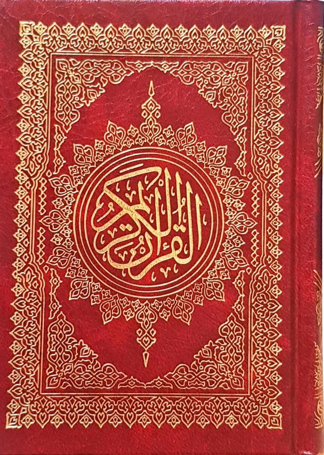 Beirut Quran Small **NEW EDITION**