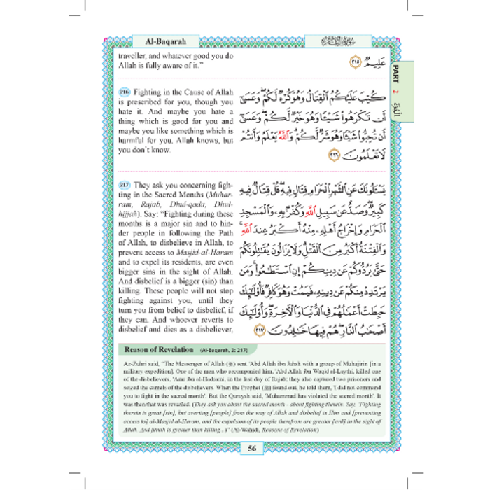 The Easy Qur'an