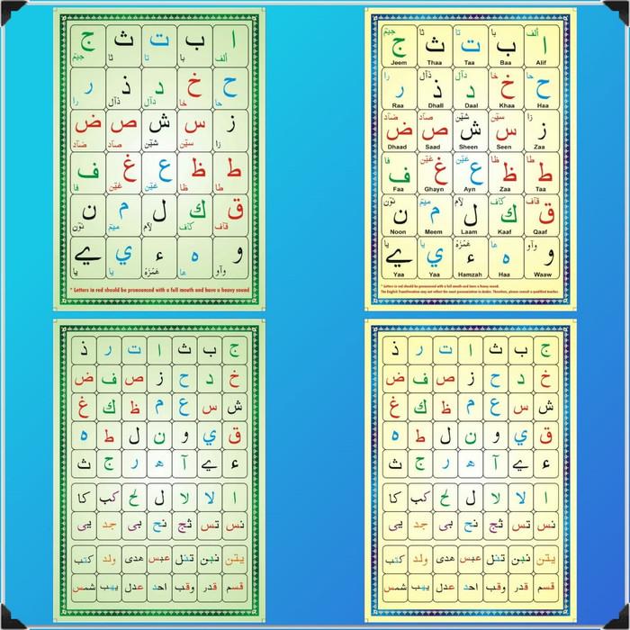 ALIF BA Laminated Arabic Alphabet Qaidah Card