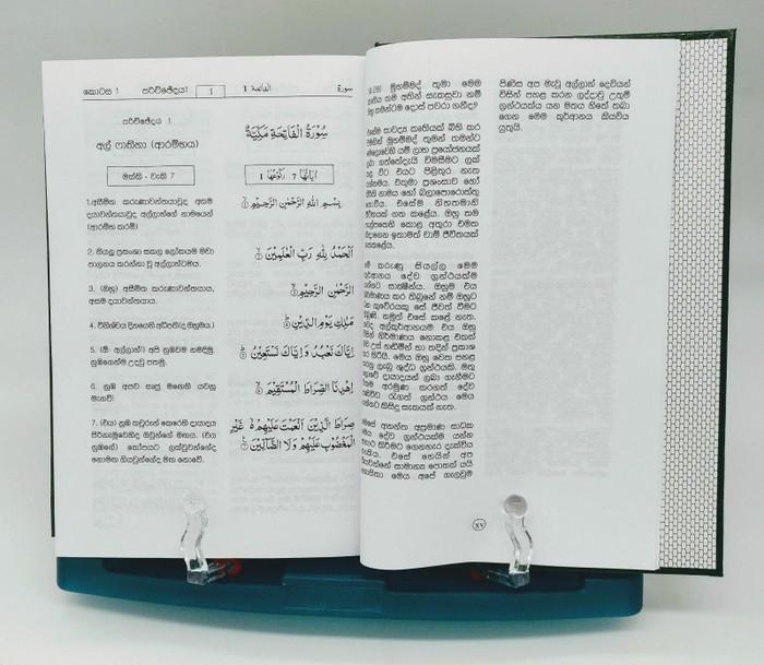 Noble Quran Sinhali-උතුම් අල් කුර්ආනය (24781), 9786035002721