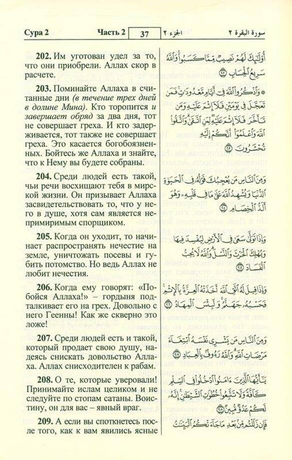 The Noble Quran In Russian Language