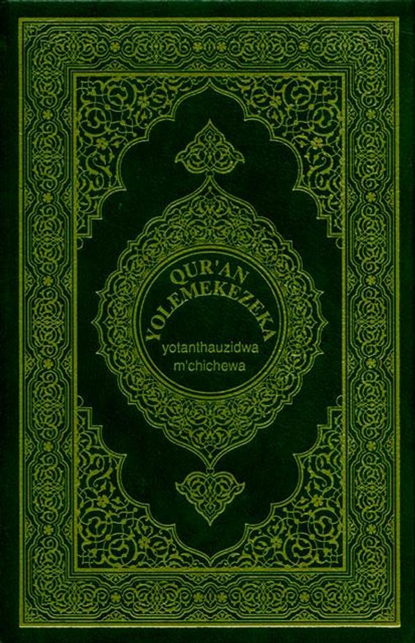 The Noble Quran In  Chichewa Language, 9960847438