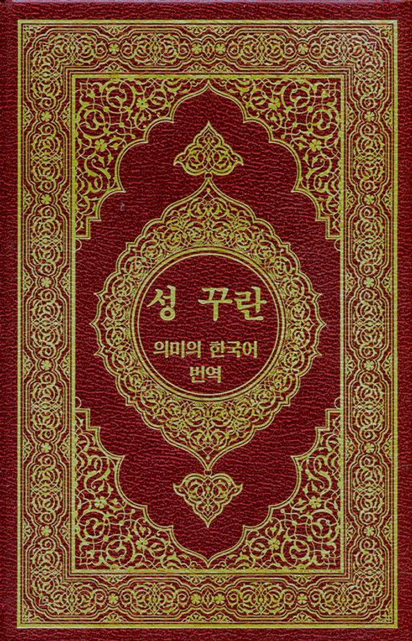 The Noble Quran in Korean language, 9960770168