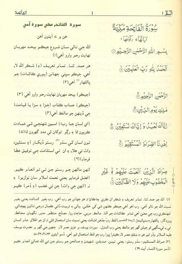 Noble Quran In Sindhi Language, 9786035000222